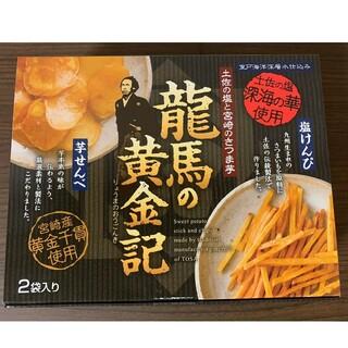 龍馬の黄金記 塩けんぴ  芋せんべ  2袋セット(菓子/デザート)