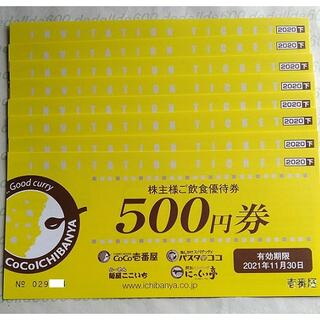 CoCo壱番屋 吉野家の株主優待券(レストラン/食事券)