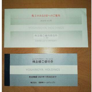 ヨシノヤ(吉野家)の吉野家 YOSHINOYA 株主優待券 3000円分 (レストラン/食事券)