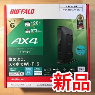 Buffalo - 【新品】バッファロー WSR-1800AX4-BK Wi-Fi 6対応ルーター