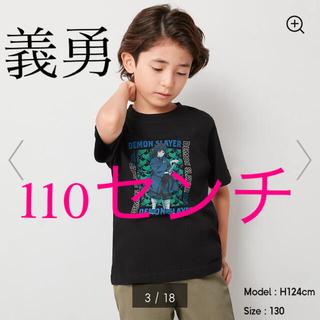 GU - 鬼滅の刃 GU 冨岡義勇 Tシャツ 110センチ ユニクロ