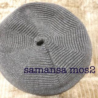 サマンサモスモス(SM2)の* どんぐり ベレー帽 *(ハンチング/ベレー帽)