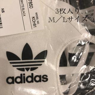 adidas - アディダス  adidas マスクカバー  M/L  白 ホワイト 3枚