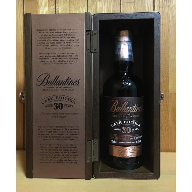 限定品 バランタイン 30年 カスクエディション スコッチウイスキー 食品/飲料/酒の酒(ウイスキー)の商品写真