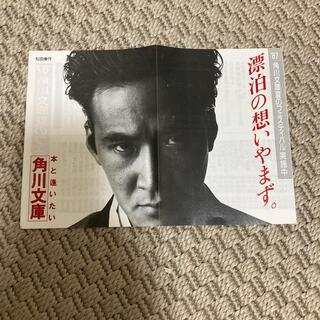 カドカワショテン(角川書店)の角川文庫 チラシ 松田優作(男性タレント)