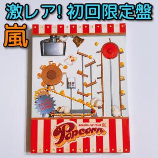 嵐 - 嵐 LIVE TOUR Popcorn DVD 初回限定盤 大野智 櫻井翔