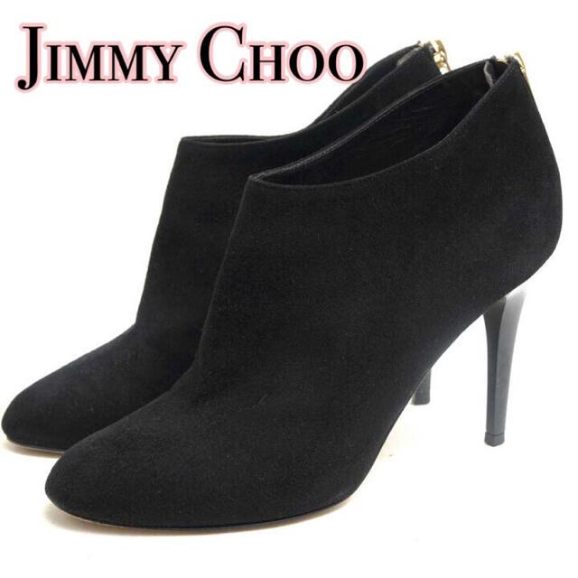JIMMY CHOO(ジミーチュウ)のJimmy Choo  247MENDEZ メンデス ブーティ レディースの靴/シューズ(ブーティ)の商品写真