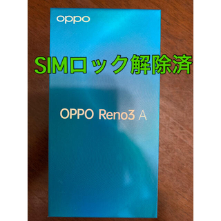 ANDROID - 【新品未使用】OPPO Reno3 A Y!mobile版 ホワイト 冊子付き