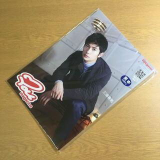 【数量限定】YOUマガジン(vol.79)表紙:三浦春馬