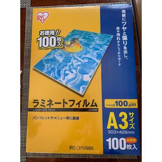 アイリスオーヤマ(アイリスオーヤマ)の新品 ラミネートフィルム A3 1001(オフィス用品一般)