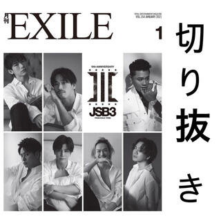 EXILE TRIBE - 月刊EXILE 切り抜き