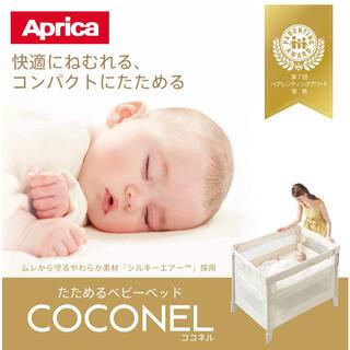 アップリカ(Aprica)の【新品未開封】アップリカ ココネル ベビーベッド ブラウン(ベビーベッド)