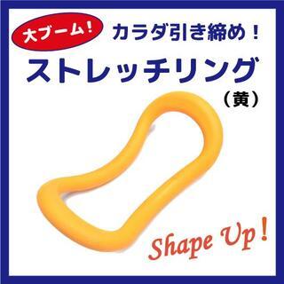 mokona様専用 ストレッチリング ヨガリング 黄色 イエロー  2個(ヨガ)
