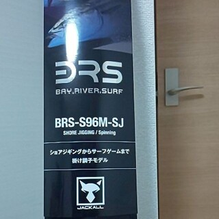 ジャッカル(JACKALL)のジャッカル brs BRS S96M SJ 保証書あり 未使用(ロッド)