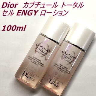 Dior - 最新★100ml Dior カプチュール トータル セル ENGY ローション