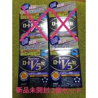 ロートセイヤク(ロート製薬)の新品未開封 ロート製薬 ロートV5粒 30日分 2箱セット(その他)