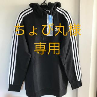 アディダス(adidas)の【新品】アディダスオリジナルス スウェット パーカー サイズO (XL)ブラック(パーカー)