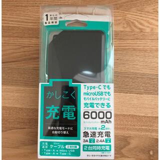 【新品・未使用】モバイルバッテリー 6000mAh SmartIC PSE適合(バッテリー/充電器)