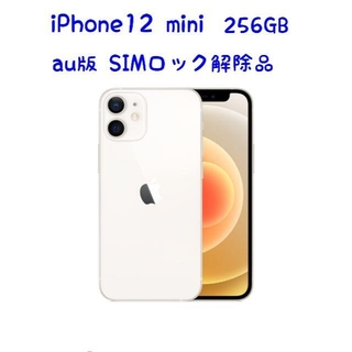 Apple - au版 iPhone12 mini 白 256GB 一括購入 SIMロック解除品
