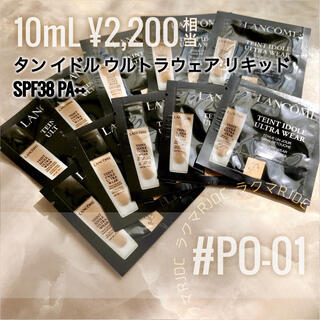 LANCOME - 【お試し10㍉】PO-01 ランコム タンイドル ウルトラウェア ピンクオークル