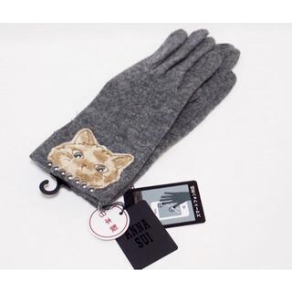 アナスイ(ANNA SUI)のアナスイ ANA SUI 日本製 手袋 グレイ キャットリング(手袋)
