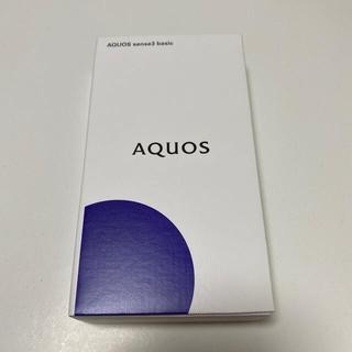 AQUOS - AQUOS sense3 basic   シルバー