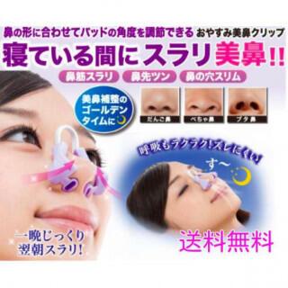 ★新品未使用★ノーズクリップ 夜用 美鼻矯正 ノーズup 鼻筋  鼻プチ ナイト