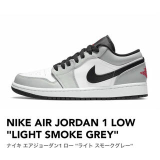 NIKE - AIR JORDAN 1 LOW LIGHT SMOKE GREY 26.5㎝