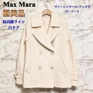 マックスマーラ(Max Mara)の【極美品】【白タグ】【最高級ライン】Max Mara アンゴラ混ピーコート(ピーコート)