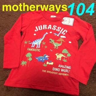 マザウェイズ(motherways)の新品未使用[マザウェイズ]ミニ恐竜ロンT レッド104size(Tシャツ/カットソー)