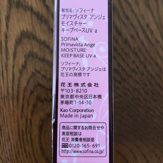 Primavista(プリマヴィスタ)のプリマビスタ アンジェ モイスチャーキープベースUV 化粧下地 2本 コスメ/美容のベースメイク/化粧品(化粧下地)の商品写真