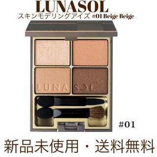 LUNASOL - LUNA SOL ルナソル スキンモデリングアイズ 01 Beige Beige