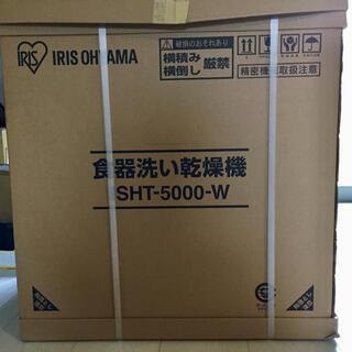 アイリスオーヤマ - 【新品】食器洗い乾燥機 工事不要! アイリスオーヤマ IRIS
