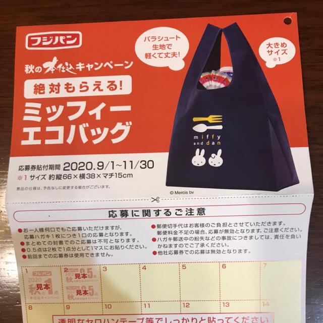 フジパン 応募券 ミッフィー エコバッグ ♡ レディースのバッグ(エコバッグ)の商品写真