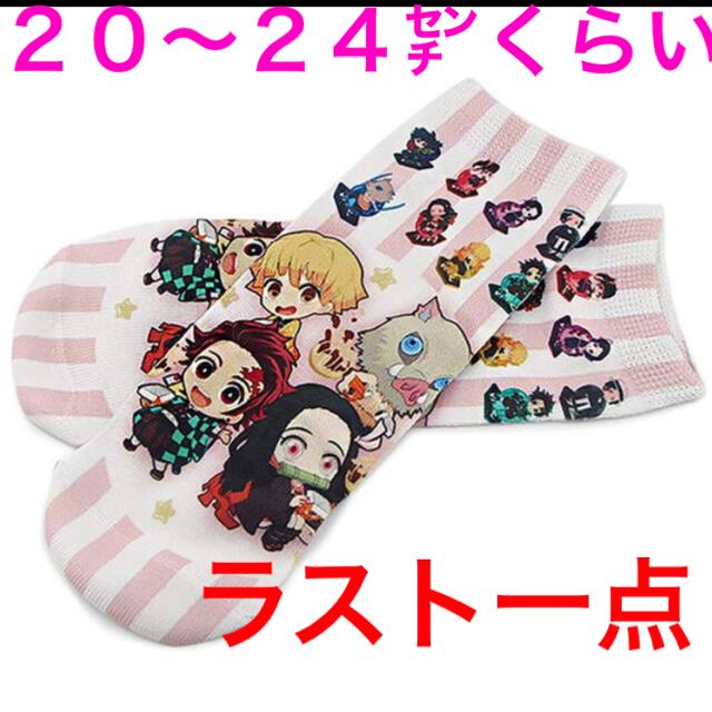 鬼滅の刃 ♡ キッズ レディース 靴下 子供 大人 可愛い ピンク ソックス レディースのレッグウェア(ソックス)の商品写真