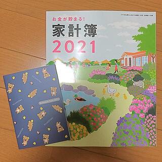 シュフトセイカツシャ(主婦と生活社)の2021 家計簿&リラックマ手帳(カレンダー/スケジュール)