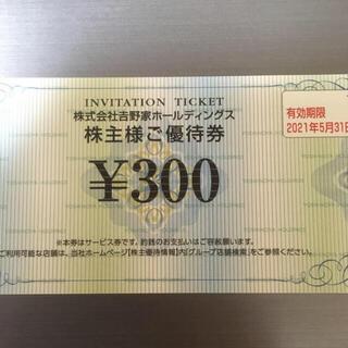 ヨシノヤ(吉野家)の吉野家 株主優待 ¥300 吉牛 YOSHINOYA(レストラン/食事券)