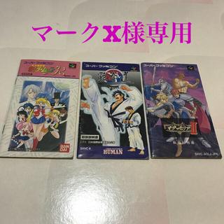 スーパーファミコン(スーパーファミコン)のマークX様専用(その他)