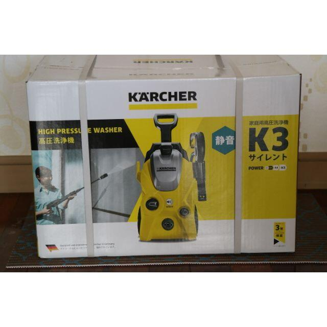 ケルヒャー 高圧洗浄機 K3サイレント 60Hz 西日本用 スマホ/家電/カメラの生活家電(その他)の商品写真