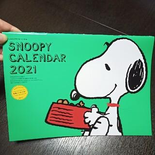 スヌーピー(SNOOPY)のレタスクラブ SNOOPY カレンダー2021(カレンダー/スケジュール)