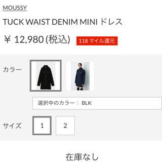 マウジー(moussy)のmoussy TUCK WAIST DENIM MINI DRESS(ひざ丈ワンピース)