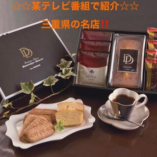 ★モンドセレクション最高金賞受賞店★ 三重県の名店 スイーツコレクション(菓子/デザート)