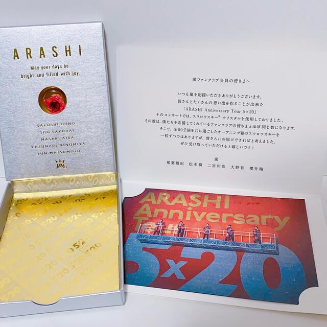 嵐(アラシ)の嵐 スワロフスキー 赤 レッド  エンタメ/ホビーのタレントグッズ(アイドルグッズ)の商品写真