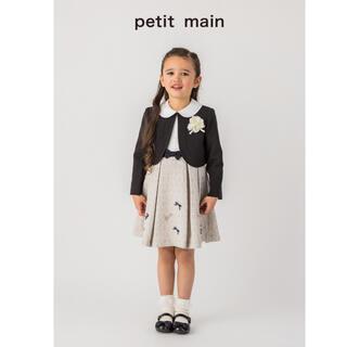 プティマイン(petit main)のフレッシャーズ(ドレス/フォーマル)