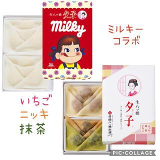 生八ツ橋 2箱(菓子/デザート)