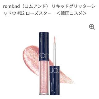 3ce - 【rom&nd(ロムアンド)】リキッドグリッターシャドウ(#02ローズスター