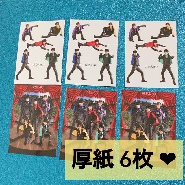 ジャニーズJr.(ジャニーズジュニア)のlilかんさい myojo 厚紙 6枚 エンタメ/ホビーのタレントグッズ(アイドルグッズ)の商品写真