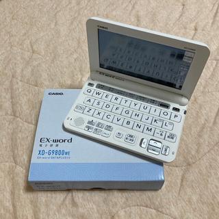 カシオ(CASIO)の電子辞書 CASIO XD-G9800we(その他)