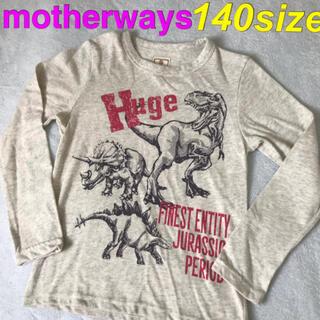 マザウェイズ(motherways)の新品未使用[マザウェイズ]恐竜ジュラシックパークロンT グレー140size(Tシャツ/カットソー)