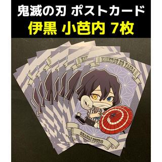 集英社 - 鬼滅の刃 伊黒小芭内 ポストカード 7枚 伊黒 小芭内